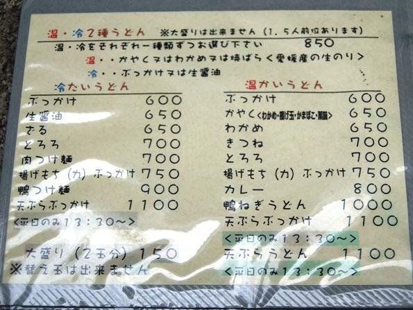 130923.根津・讃岐饂飩 根の津0006