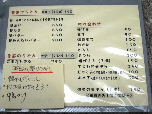 130923.根津・讃岐饂飩 根の津0007