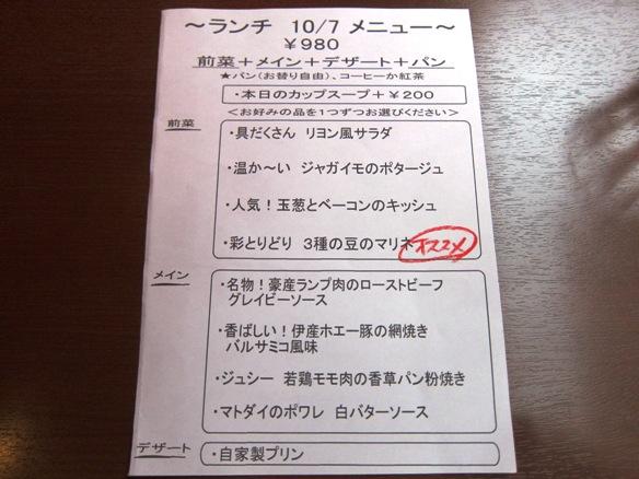 131007.神田・キュル・ド・サック0002