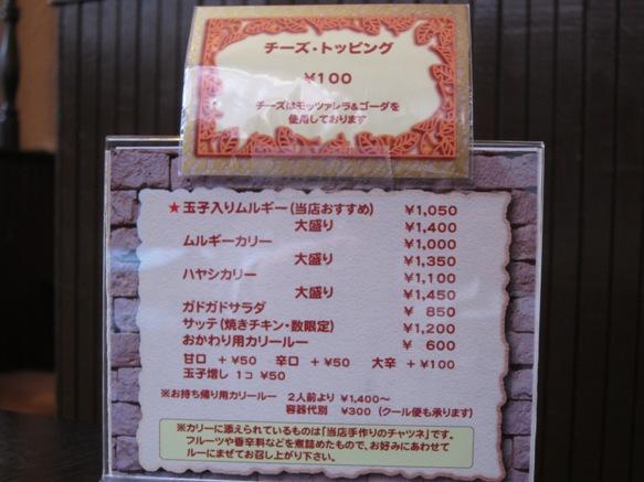 131008.渋谷・ムルギー0005