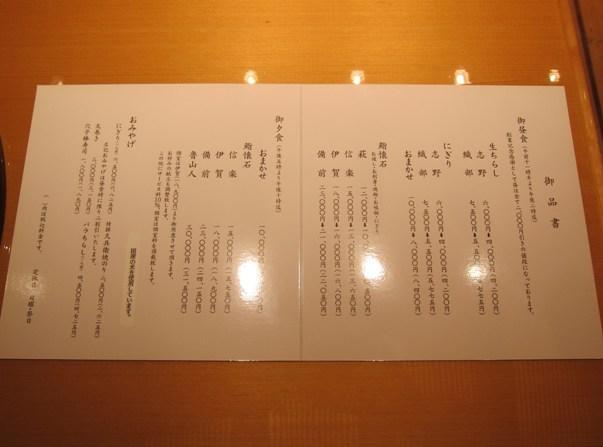 131029.銀座・久兵衛0018a