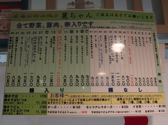 131113.広島出張0218