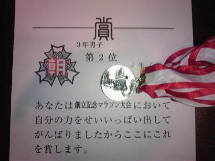 長男小学校マラソン大会賞状