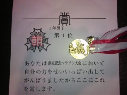 次男小学校マラソン大会賞状