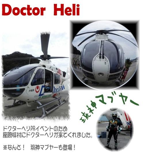 Doctor Heli