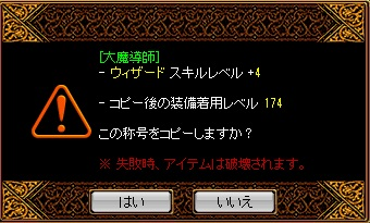 大魔道(神秘鏡2