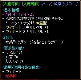 大魔道(神秘鏡4