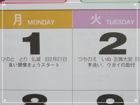 4月カレンダー (4)