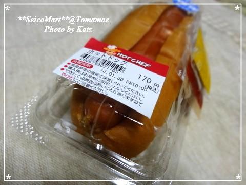 セイコマ買い食い (1)