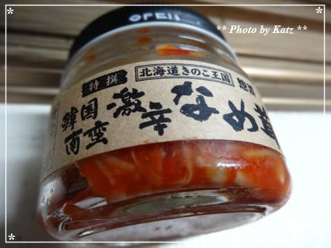 20130516 激辛なめ茸 (1)