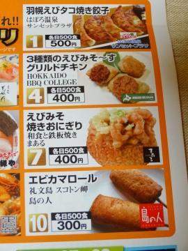 2013 はぼろえびまつり (5)