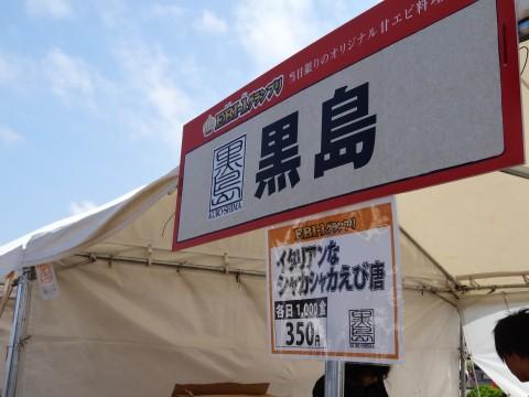 20130629 はぼろ甘エビまつり(18)