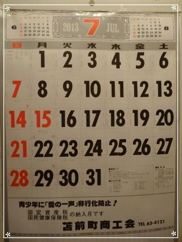 201307 カレンダー (1)