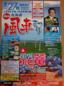 201307 風車まつり (1)