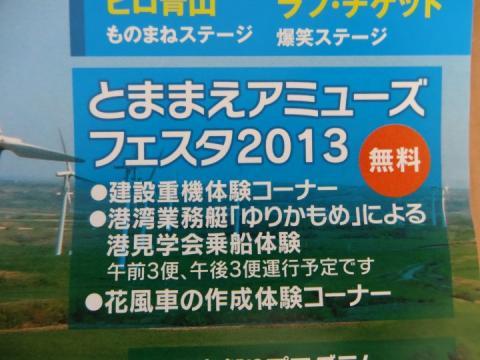 201307 風車まつり (2)