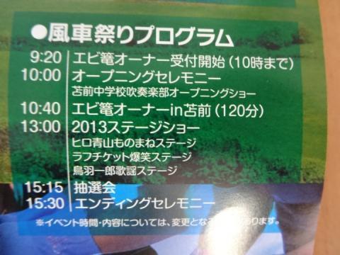 201307 風車まつり (7)