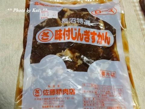さとう精肉店 (1)