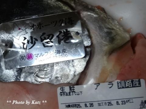 20130823 生鮭 (2)