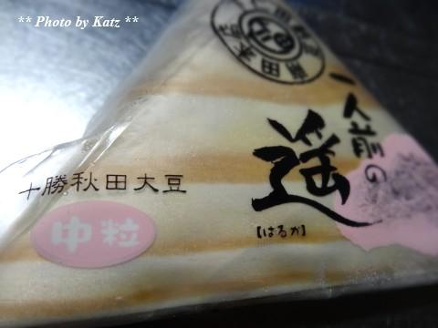 十勝秋田 (2)