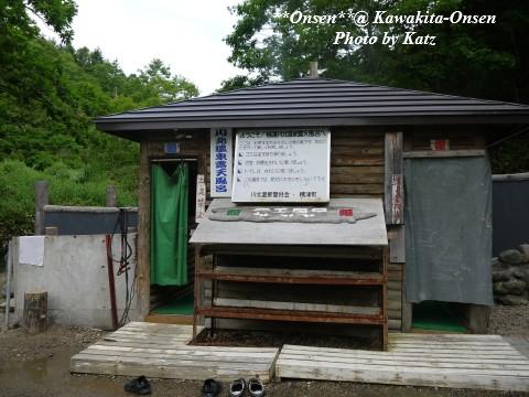 川北温泉 (3)