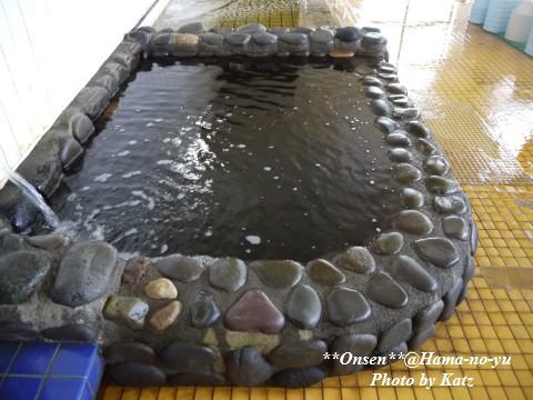 浜の湯 (6)