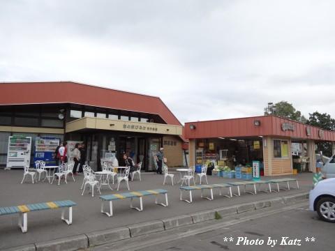 道の駅びふか (1)