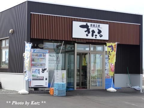 20130907 きたる (1)