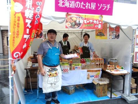 20130915 北の恵み 食べマルシェ (1)