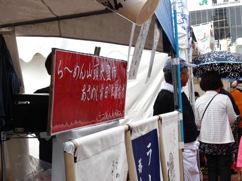 20130915 北の恵み 食べマルシェ (29)