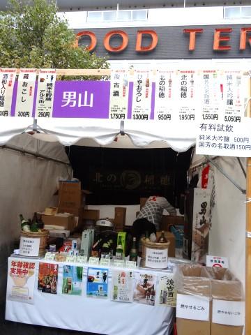 20130915 北の恵み 食べマルシェ (50)