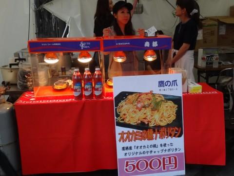 20130915 北の恵み 食べマルシェ (55)