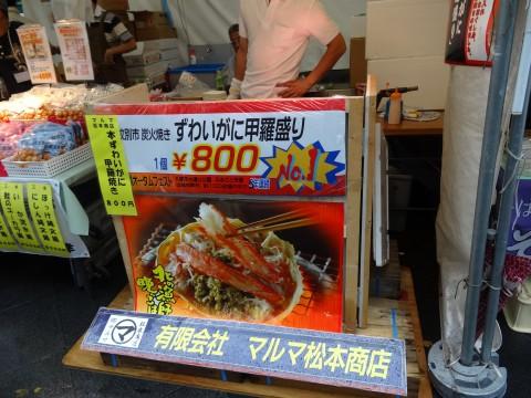 20130915 北の恵み 食べマルシェ (59)