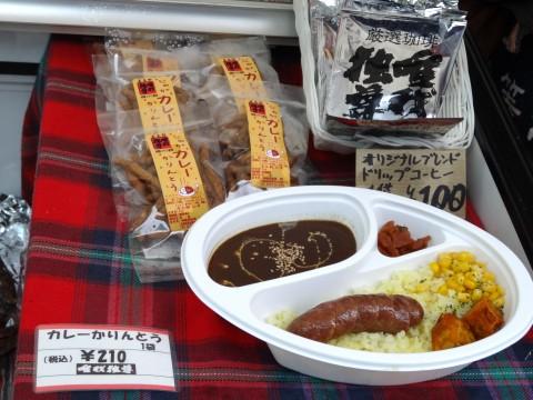 20130915 北の恵み 食べマルシェ (63)
