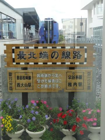 稚内駅 (1)