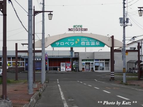 豊富駅 (1)