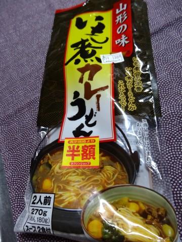 20130919 芋煮カレーうどん (1)