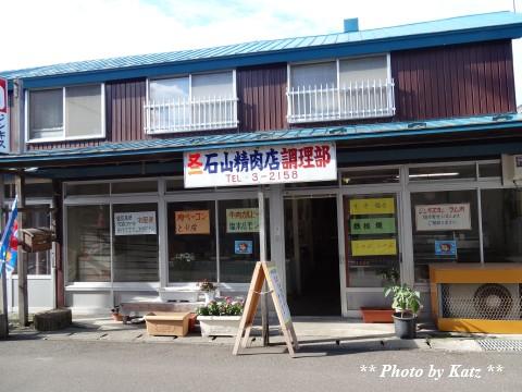 石田精肉店 (2)