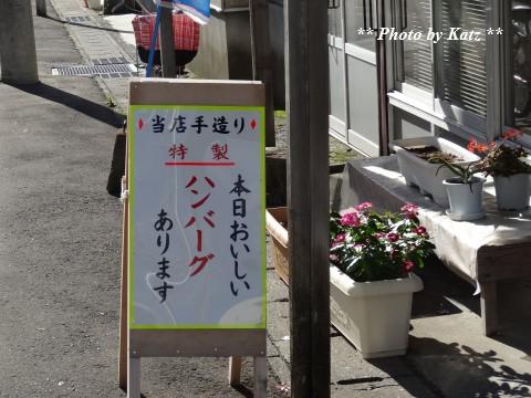 石田精肉店 (4)