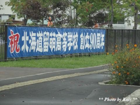 20131001 留萌高校 (1)