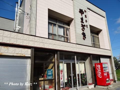 山崎菓子舗 (2)