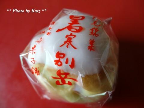 山崎菓子舗 (3)
