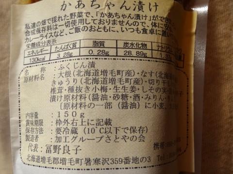 20131005 お勝手屋萌 (7)