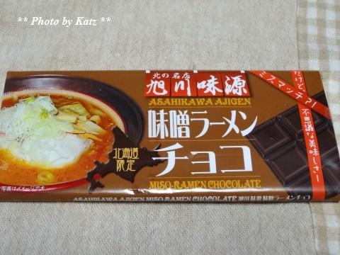 味噌ラーメンチョコ (1)