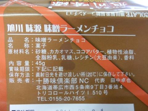 味噌ラーメンチョコ (3)