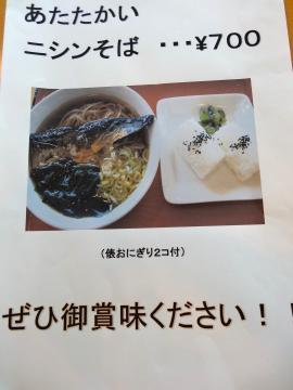 留萌市立病院レストランスカイラウンジ (3)