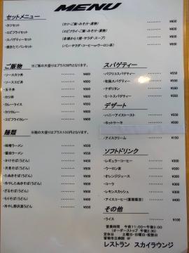 留萌市立病院レストランスカイラウンジ (4)