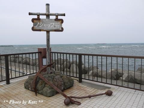 ノシャップ岬 (8)