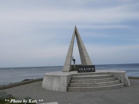 宗谷岬 (1)