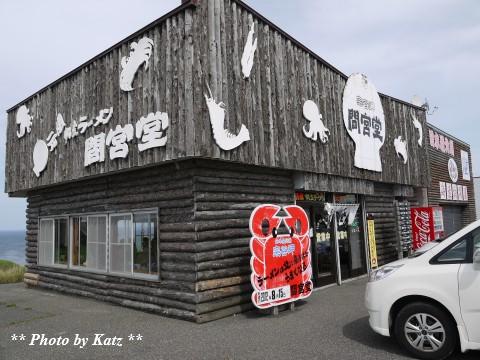 宗谷岬 (4)