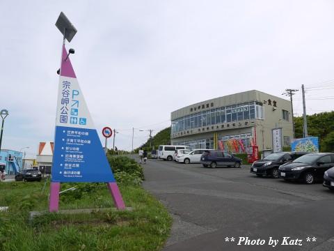 宗谷岬 (6)